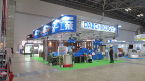 Trade Exhibitions